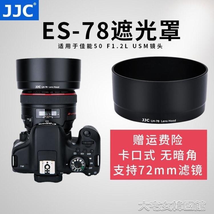 遮光罩適用佳能ES-78遮光罩50f1.2LUSM鏡頭配件72mm1DX2人像定焦 台灣現貨 聖誕節交換禮物 雙12