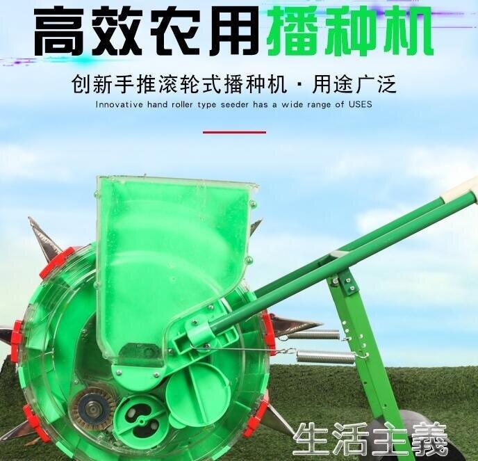 【現貨】播種機 農用手推式播種機花生玉米大豆播種器全自動小型多功能種子種植器 【新年免運】