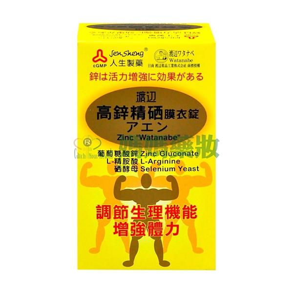 人生製藥渡邊 高鋅精硒膜衣錠 60粒裝 (2入)【媽媽藥妝】