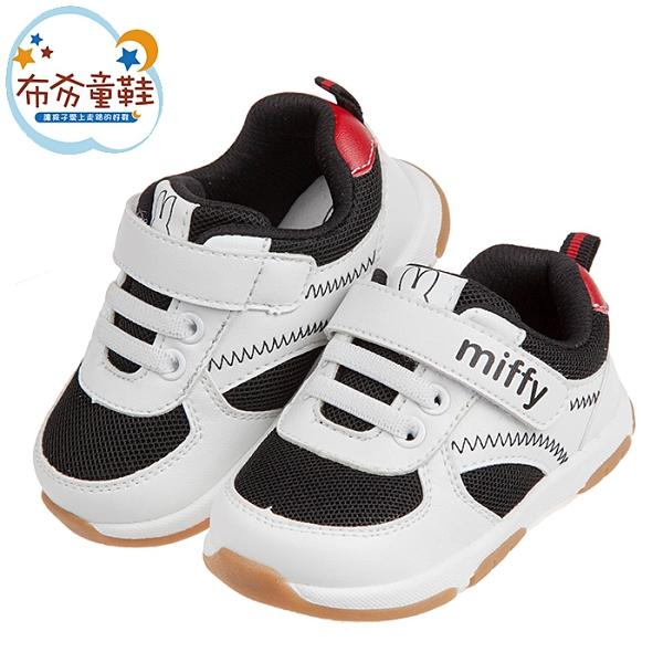 《布布童鞋》Miffy米飛兔黑白運動風寶寶學步鞋(13~15.5公分) [ L0N105D ]