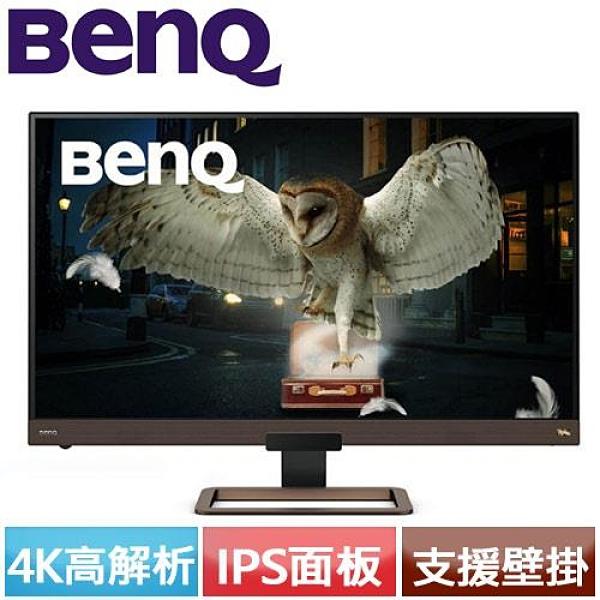 BENQ EW3280U 32型 類瞳孔影音護眼螢幕【回函送screen bar螢幕掛燈】