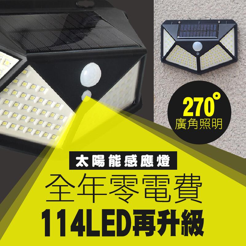 零電費114led太陽能感應燈