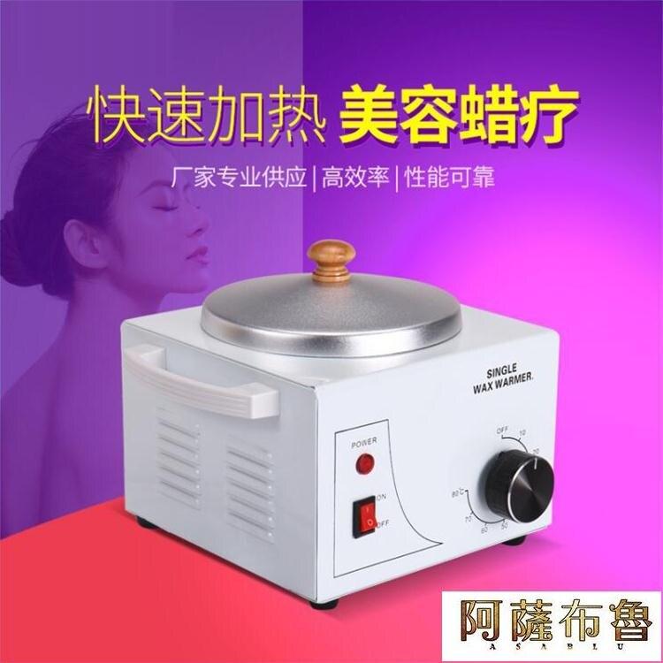 【現貨】蠟療機 用美容院蠟療機家用熱敷泥膏手蜜蠟手膜機手部spa儀器 【新年免運】