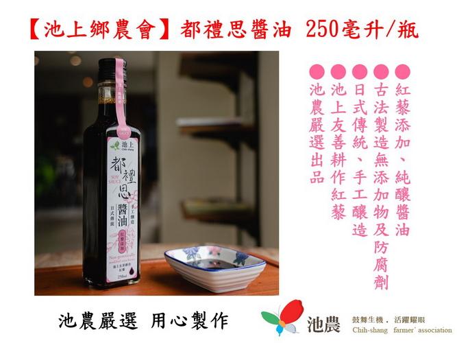 【池上鄉農會】都禮思醬油 250毫升/瓶