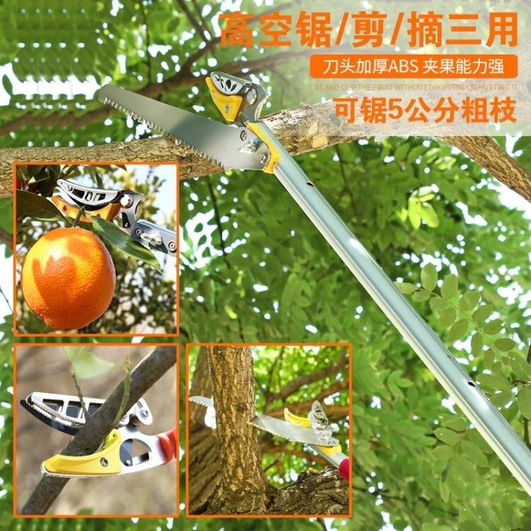 摘水果摘龍眼荔枝高空果樹剪枝剪刀多功能摘果神器伸縮加長高枝剪