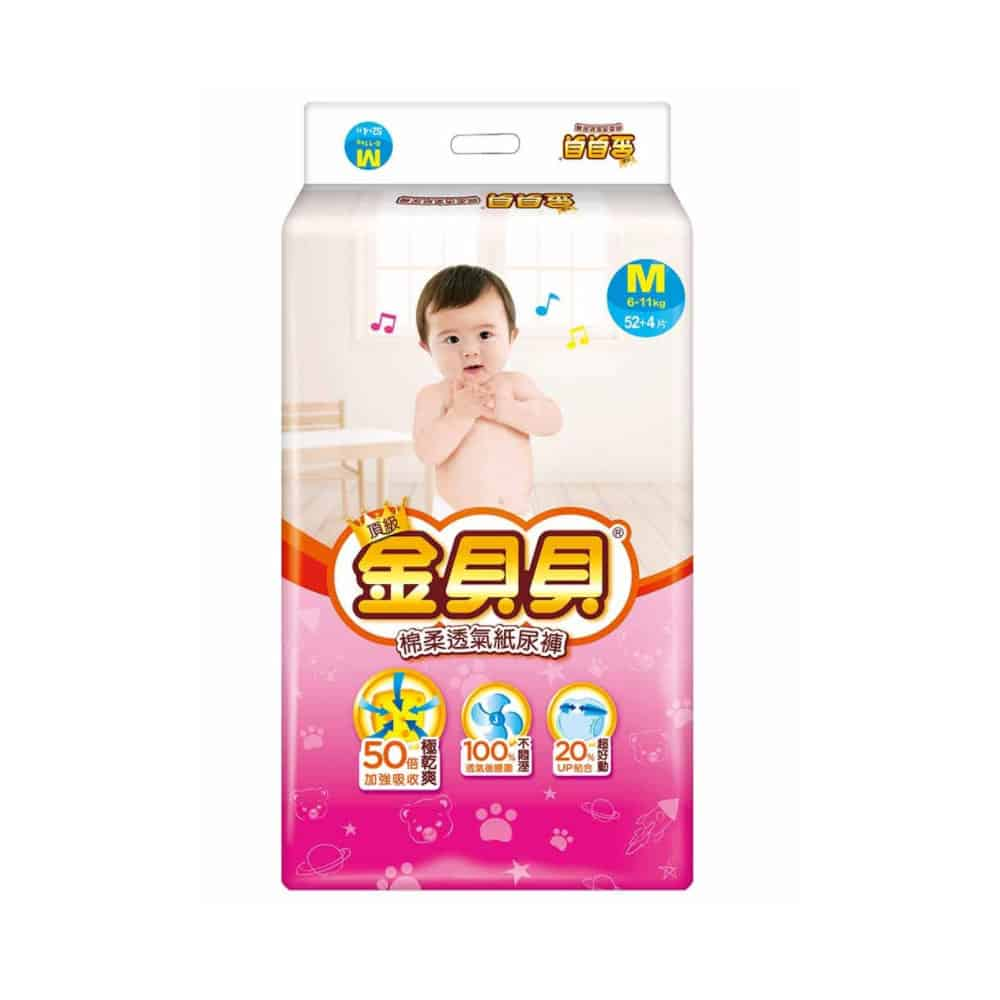 頂級金貝貝棉柔透氣紙尿褲 M 56x4包/箱◆德瑞健康家◆