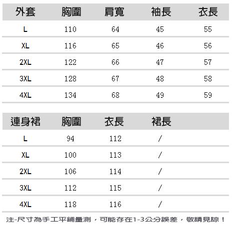 《全店75折》牛仔外套網紗拼接吊帶連身裙兩件套裝(L-4XL)- 梅西蒂絲(現貨+預購)