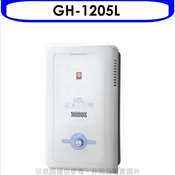 (含標準安裝)《結帳打9折》櫻花【GH-1205L】12公升(與GH1205/GH-1205同款)熱水器桶裝瓦斯