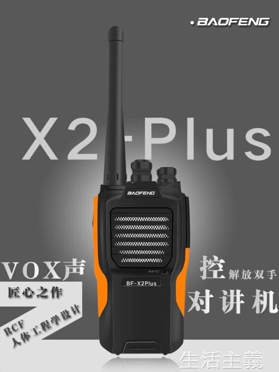 【現貨】對講機 寶鋒BFX2無線對講機戶外寶峰50公里大功率對講講手持機手台對講器 快速出貨