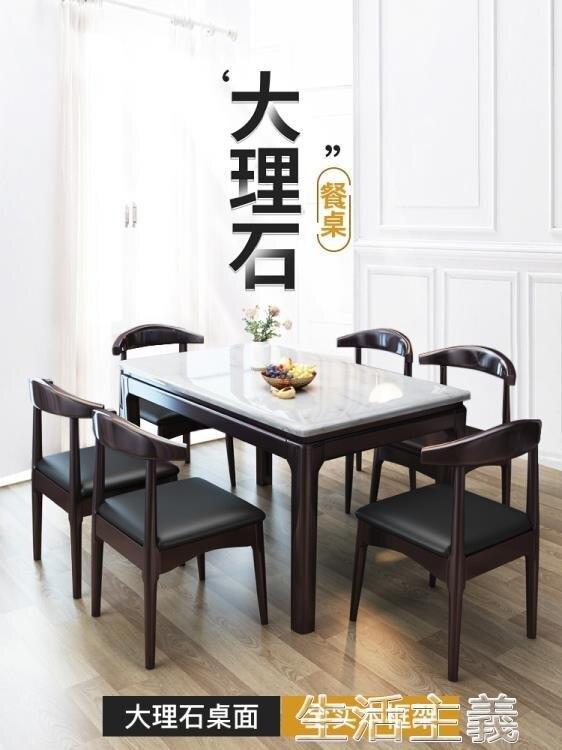 【現貨】實木餐桌 實木餐桌椅組合家用小戶型北歐現代簡約大理石餐桌長方形吃飯桌子 快速出貨