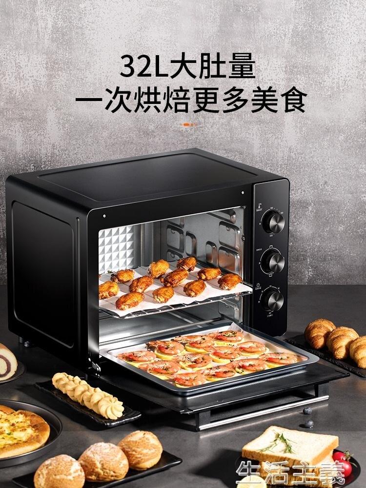 【快速出貨】烤箱九陽烤箱家用烘焙迷你小型電烤箱多功能全自動蛋糕32升大容量正品 凯斯盾數位3C 交換禮物 送禮