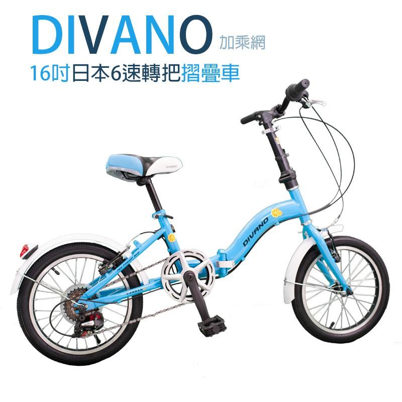 DIVANO 16吋日本6速轉把摺疊自行車 -SHIMANO後變速器 基本款小摺 加乘網