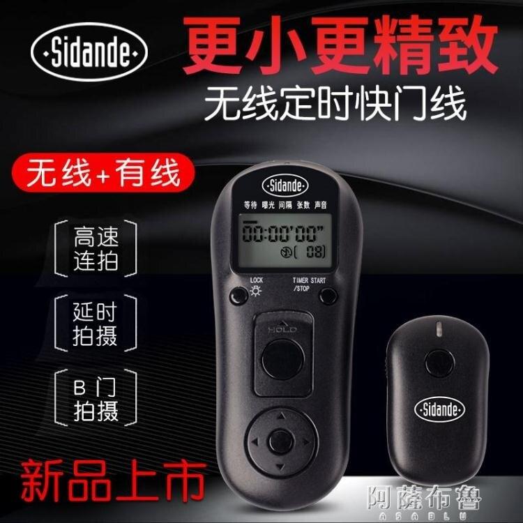 【現貨】快門線 斯丹德無線定時快門線 適用尼康D5 Z6 Z7 D500 D850 D810器 【新年免運】