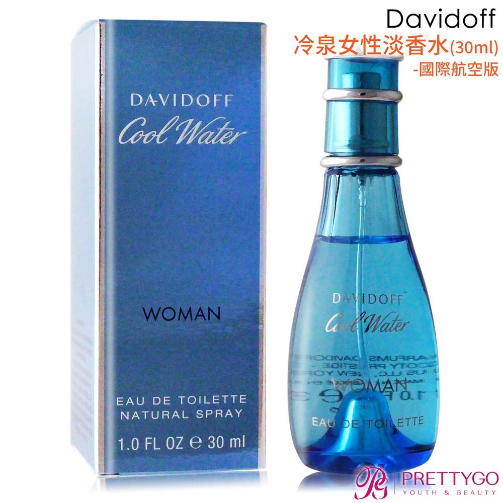 Davidoff Cool Water冷泉女性淡香水(30ml) EDT-國際航空版 廠商直送 現貨