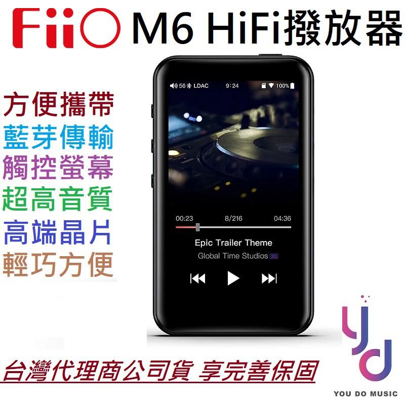 FiiO M6 高音質 Hi-Fi 音樂 播放器 耳擴 藍芽 撥放器 DAC 無損音質