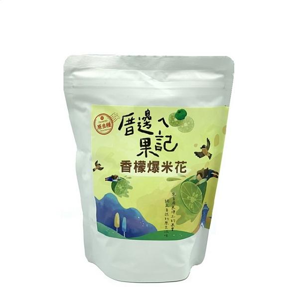 【福三滿】香檬爆米花 60公克/包