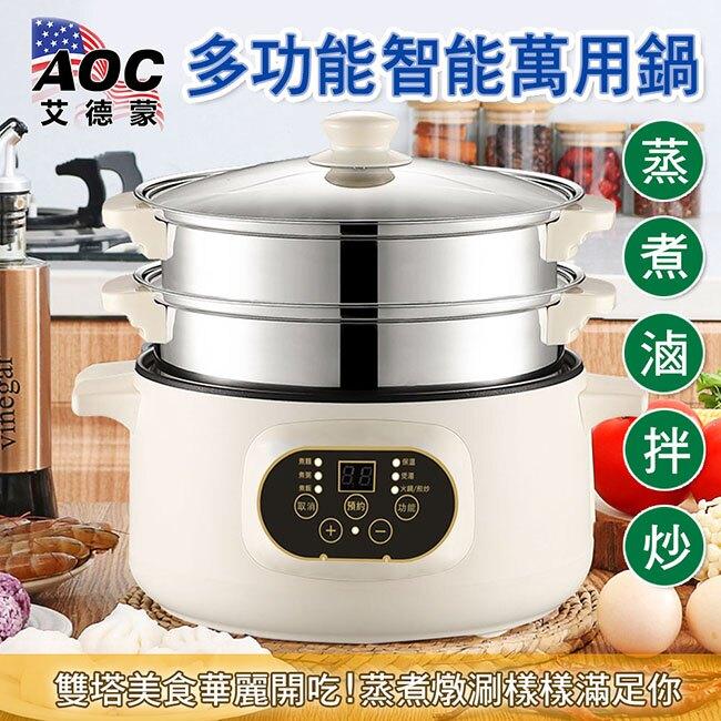 AOC 艾德蒙 多功能雙層智能預約款萬用鍋26CM+蒸籠 料理 鍋具 廚具 蒸鍋