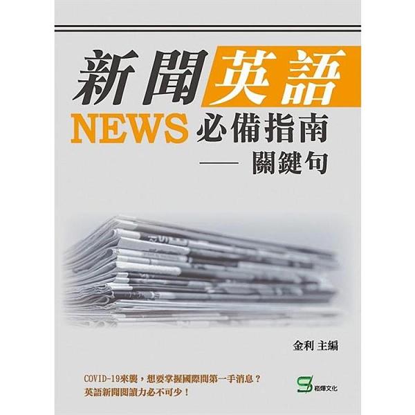 新聞英語必備指南:關鍵句