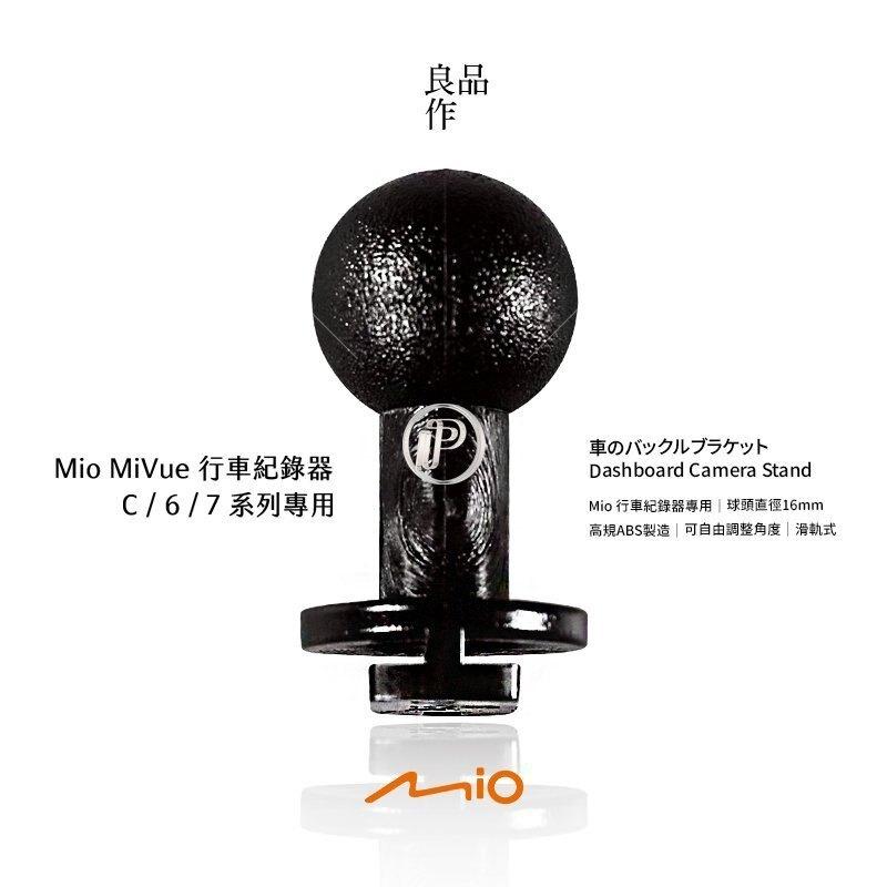 X41 Mio 行車紀錄器專用 滑軌卡扣 零件 配件 可搭配 後照鏡支架 吸盤支架 黏貼式支架 MiVue 833 838 628S 688 688S 698 破盤王 台南
