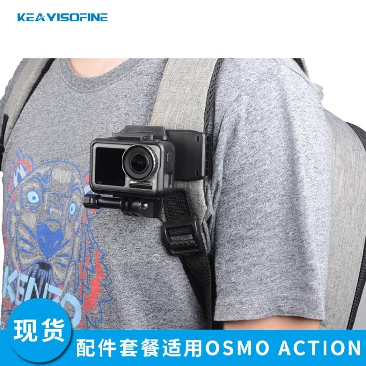 後背包背包夾肩帶固定支架適用大疆靈眸osmo action運動相機Gopro 聖誕節全館免運