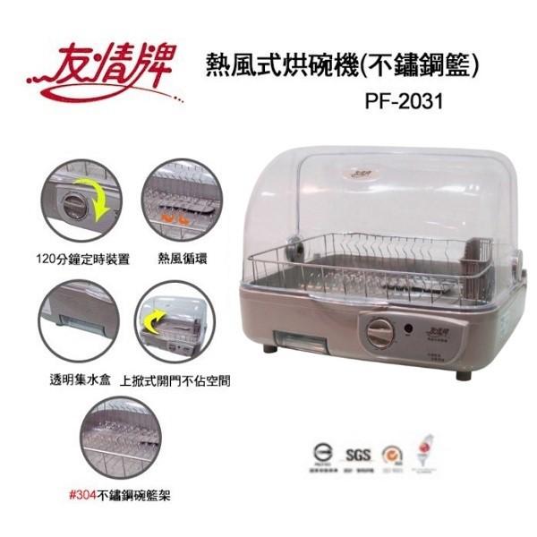 友情 PF-2031 熱風式烘碗機