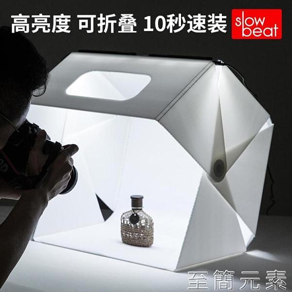 slowbeat拍照道具簡易迷你小型微型產品折疊小攝影棚補光燈柔光箱