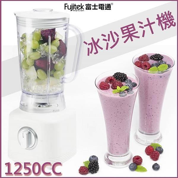 【南紡購物中心】[公司貨] Fujitek 富士電通 冰沙果汁機 調理機 副食品 大容量 FT-LNJ02