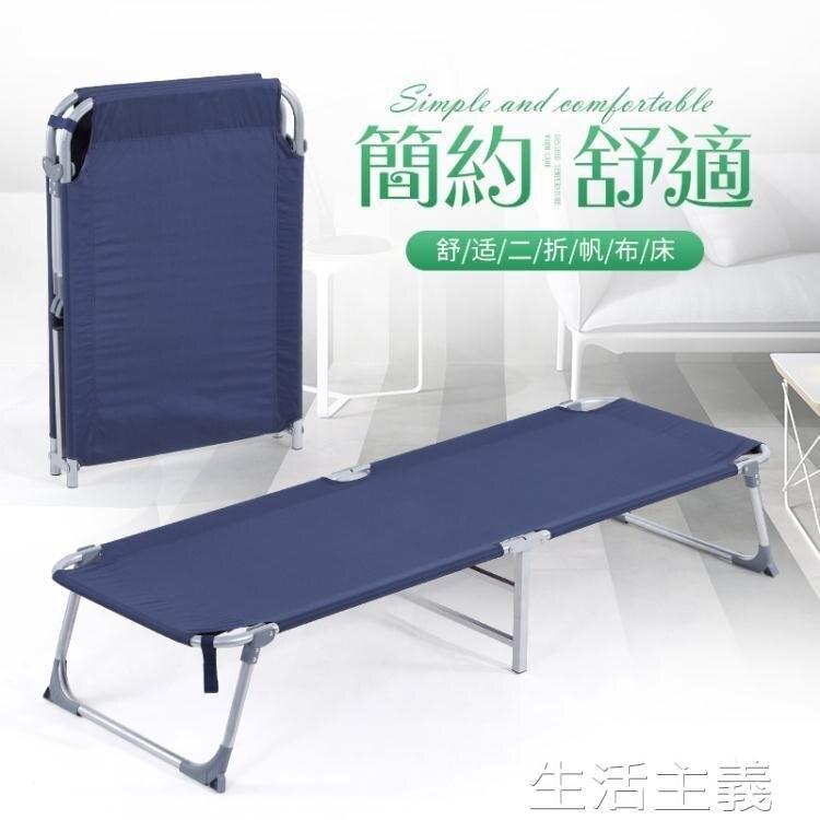 【現貨】折疊床 HALO加固辦公午休折疊床單人床便攜簡易床行軍床床帆布床 快速出貨