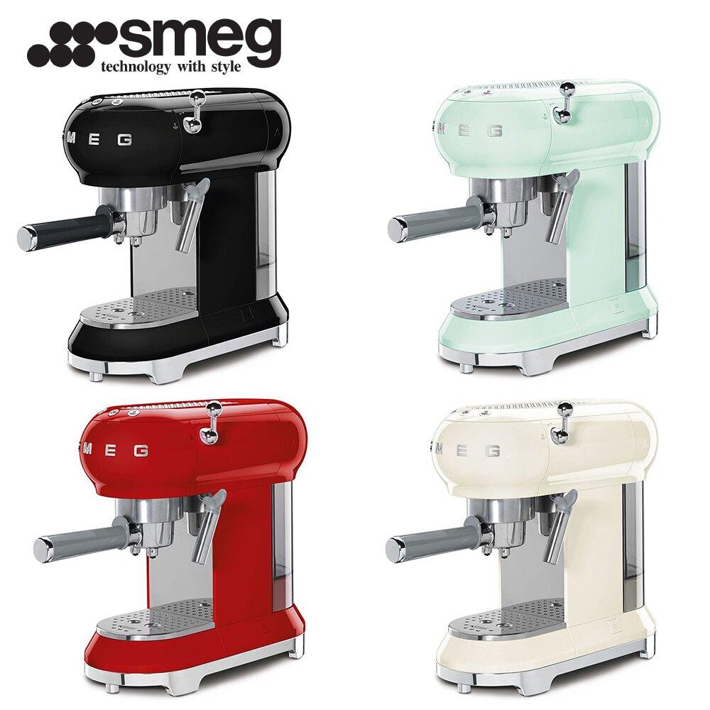 【預購品 下單前請詢問貨況】[義大利 SMEG]義式咖啡機 耀岩黑 / 奶油色 / 媚惑紅 / 粉綠色