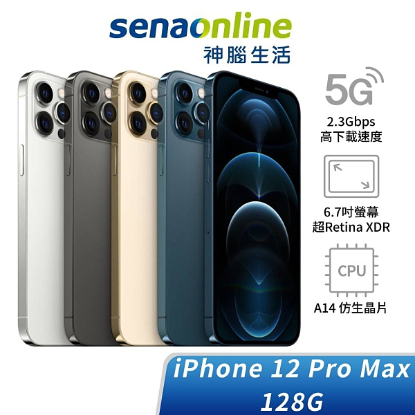 【下殺97折】iPhone 12 Pro Max 128GB 神腦生活【現貨】
