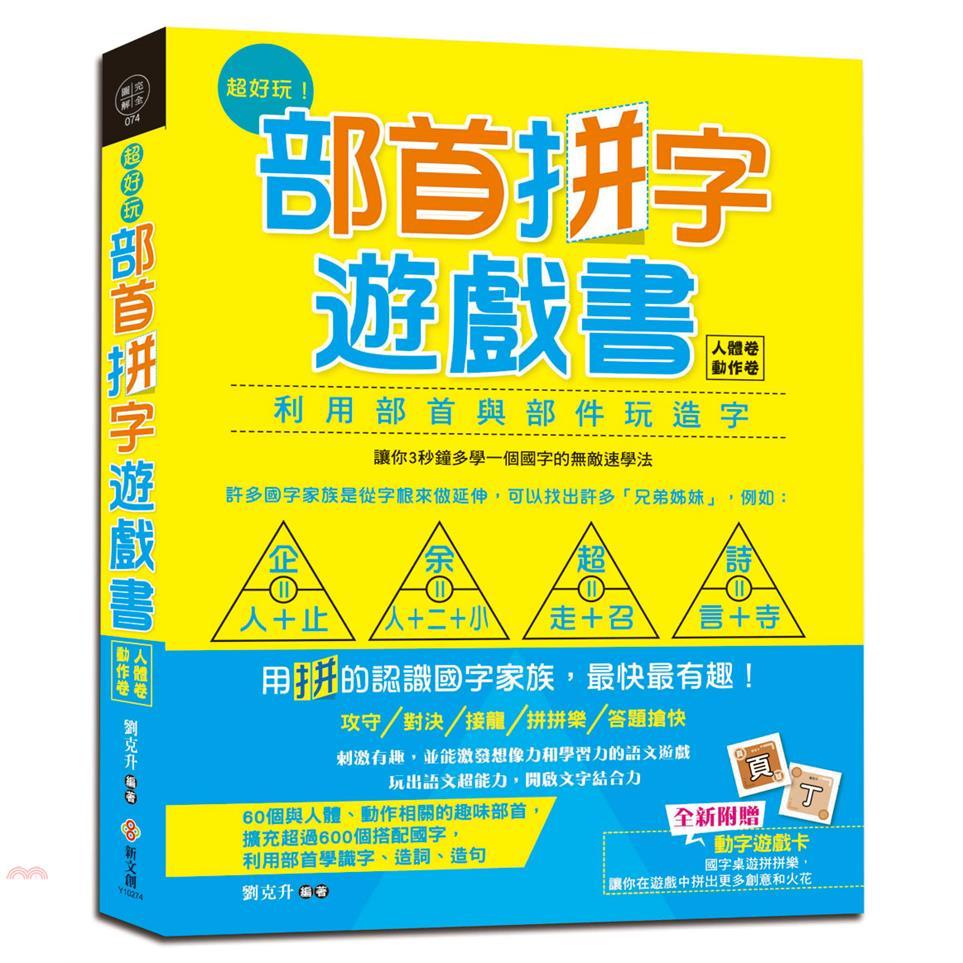 《新文創文化》超好玩!部首拼字遊戲書(人體卷‧動作卷)【附動字遊戲卡】[79折]