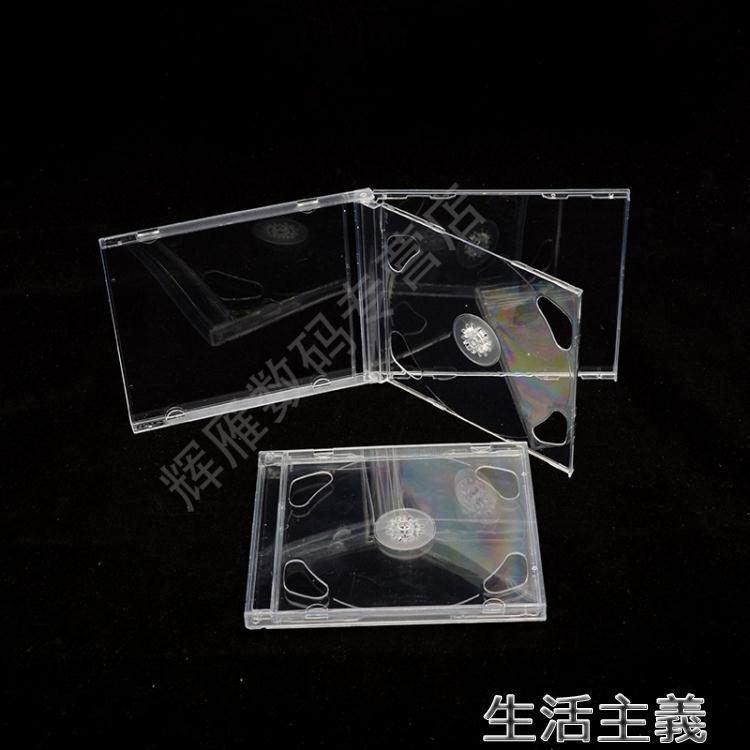 【現貨】CD收納盒 09明雙面光盤盒12CMCD盒收納盒可插封面CD/DVD雙碟盒透明方盒 【新年免運】
