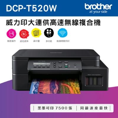 Brother DCP-T520W 威力印大連供高速無線複合機