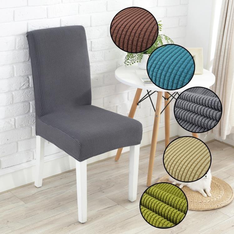 家用連體簡約彈力餐廳餐桌座椅套針織凳套罩布藝格子紋加厚椅子套高背款