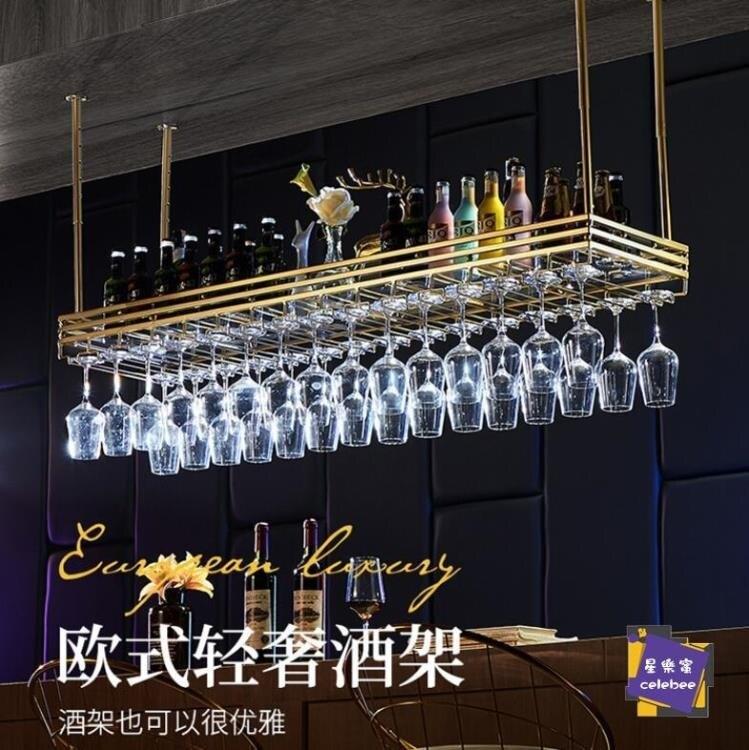 吧臺吊架 高腳杯紅酒杯架倒掛家用裝飾懸掛歐式創意酒吧架子鐵藝紅酒杯掛架T