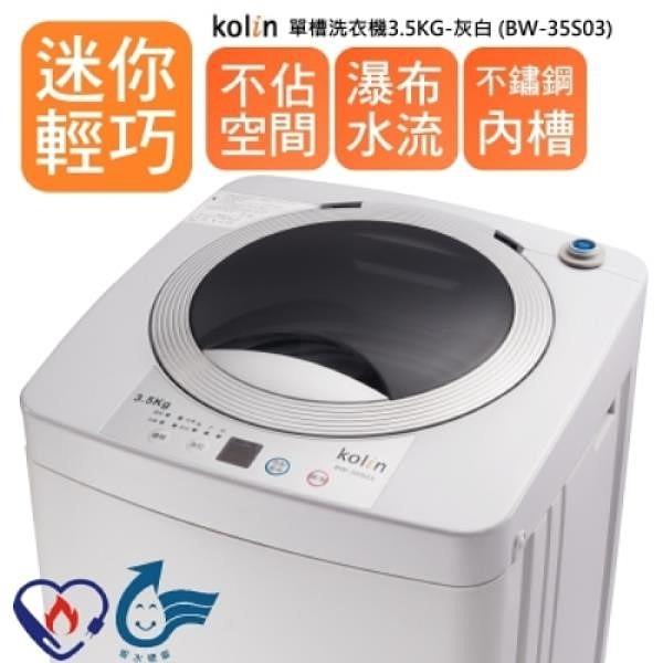 【南紡購物中心】kolin歌林單槽3.5公斤迷你洗衣機BW-35S03