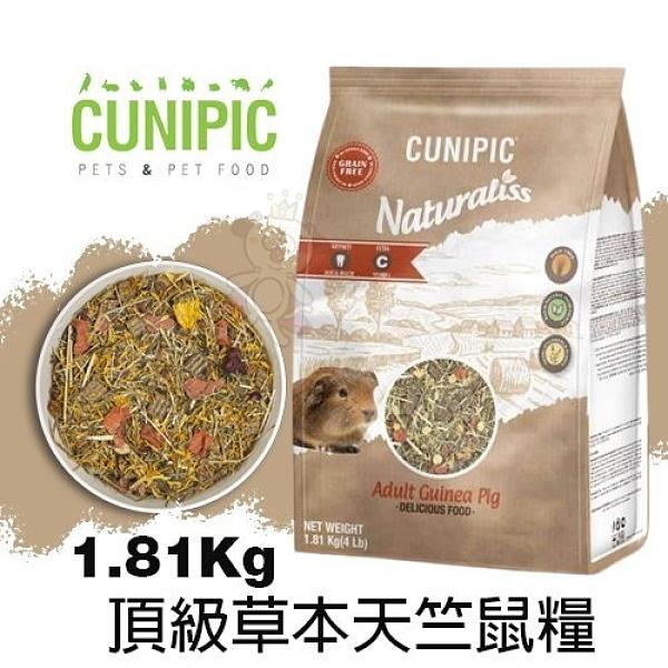 *KING WANG*CUNIPIC Naturaliss頂級草本天竺鼠糧1.81Kg.自於在野外覓食的天然營養.鼠飼料