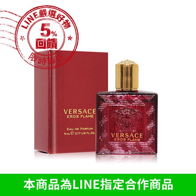 Versace 凡賽斯 愛神‧火焰男性淡香精(5ml)-香水公司貨