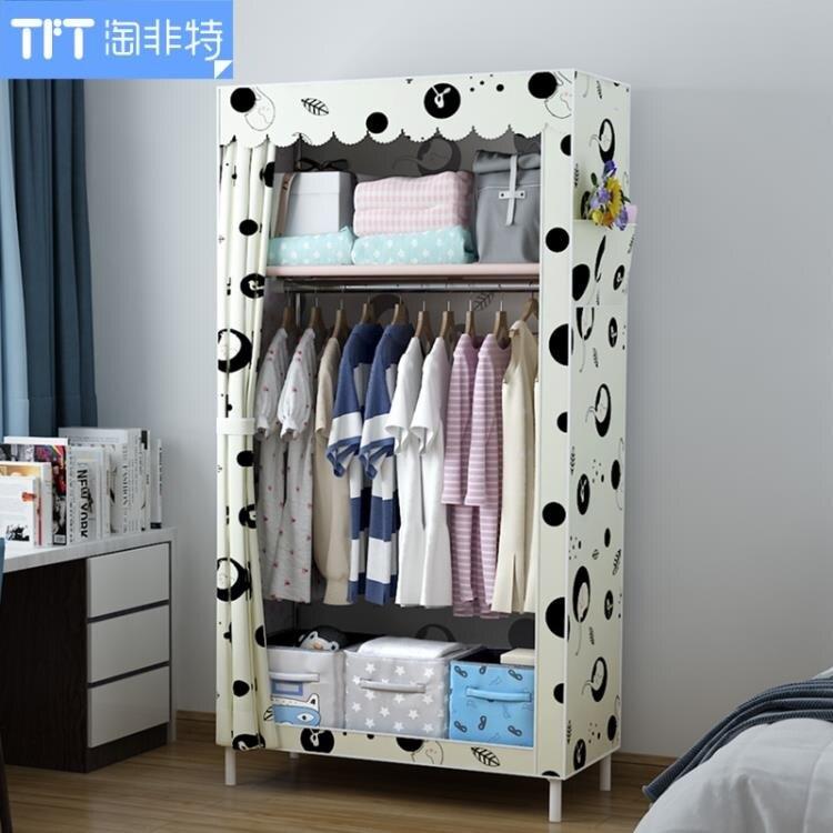 簡易衣櫥宿舍衣櫥簡約現代經濟型組裝布衣櫥收納櫃單人鋼管布衣櫥
