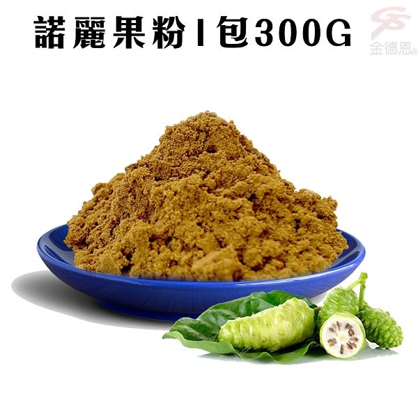 金德恩 台灣製造 有機諾麗果粉(300g/包)/養身/保養