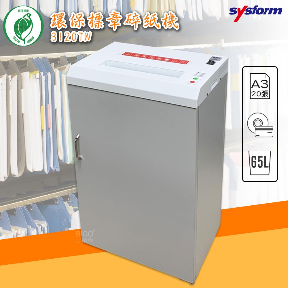 《台灣製造》西德風 SYSFORM 3120TW 環保碎紙機 電動碎紙機 碎CD 碎卡片 文件 紙類 保密 辦公用品