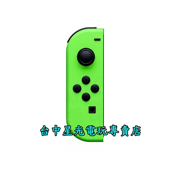【NS週邊】 Switch Joy-Con L 電光綠色 左手控制器 單手把 裸裝新品 【不含腕帶】台中星光電玩