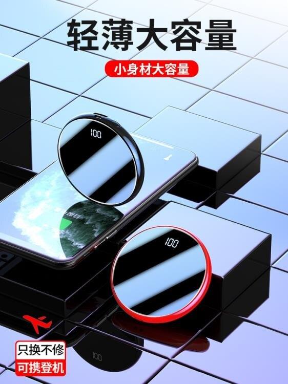 行動電源迷你充電寶20000毫安培超薄小巧便攜大容量快充2A定制蘋果7移動電源oppo