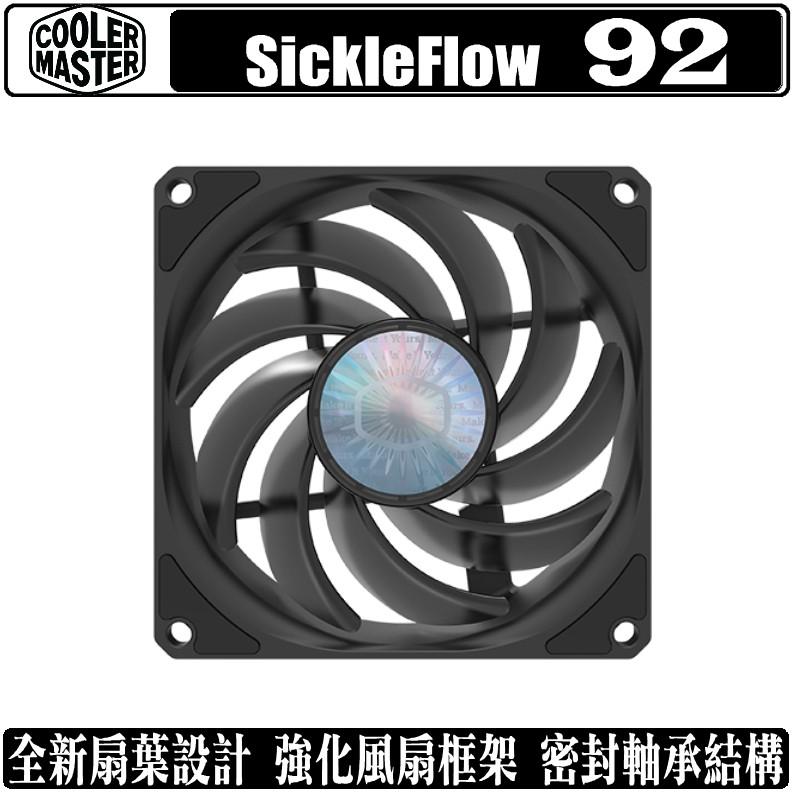 Cooler Master SickleFlow 92 9公分 風扇 鐮刀扇 PWM 溫控