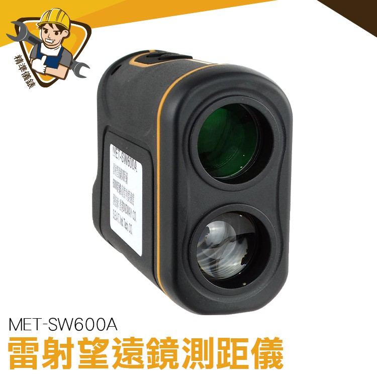 【精準儀錶】雷射望遠鏡 測距儀 望遠鏡測距儀 測量儀 戶外測距儀 7倍放大 MET-SW600A