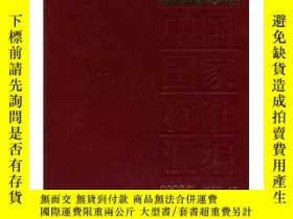 全新書博民逛書店中國國家標準匯編2008年修訂-45Y435530 中國標準出版社 編 中國標準出版社 ISBN:97875