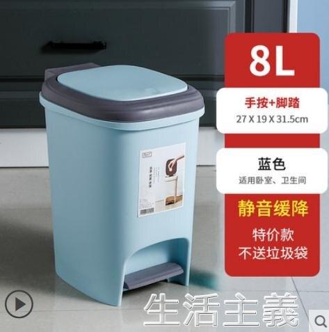 垃圾桶 垃圾桶家用腳踩帶蓋衛生間臥室廁所紙簍廚房大號圾垃桶踏式拉圾筒 雙11