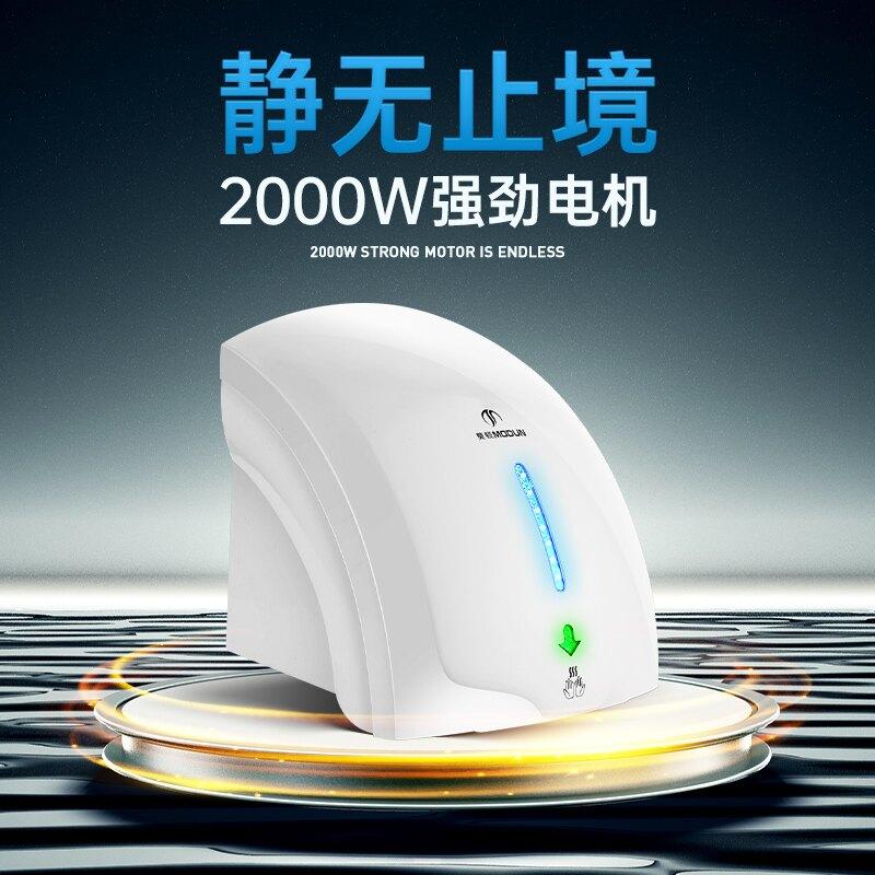 11.11 莫頓干手器全自動感應烘干機手器烘手機智慧烘手器