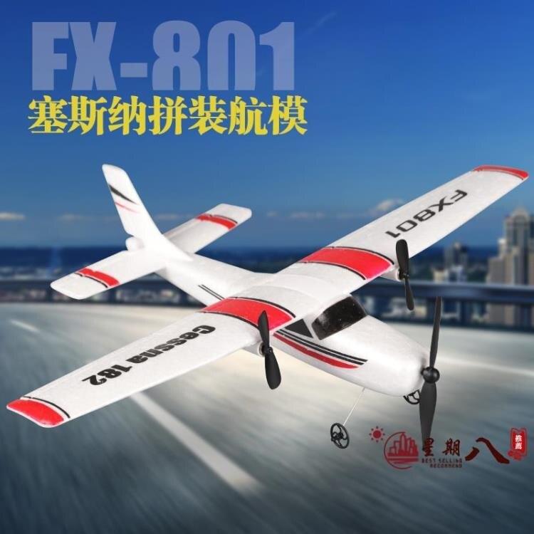 無人機 遙控飛機固定翼滑翔機航模玩具兒童泡沫耐摔diy模型無人機 VK973【年終尾牙 交換禮物】