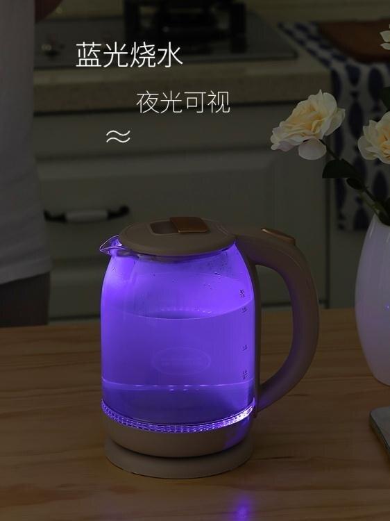 電熱水壺榮事達電熱燒水壺全自動斷電家用玻璃煮器透明小型泡茶專用大容量